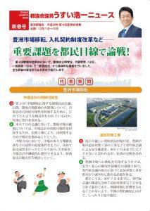 thumbnail of 都議会うすいニュース_新春号A4