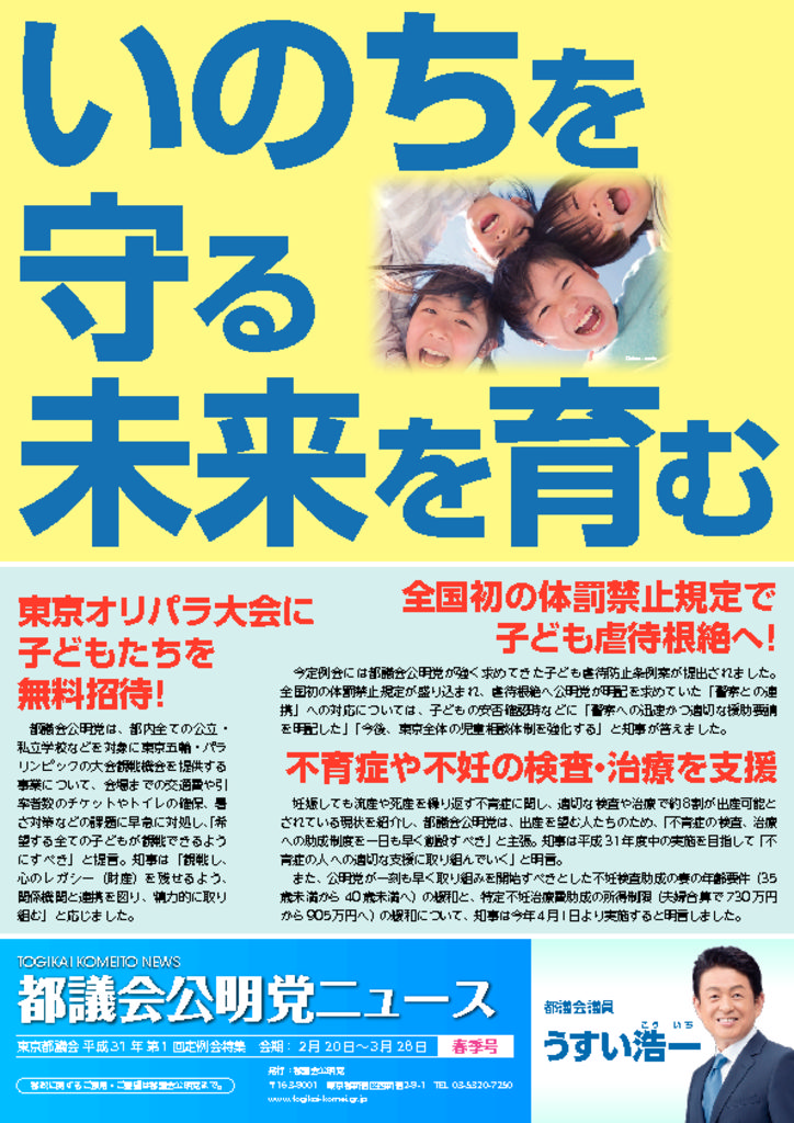 thumbnail of 190306_第1回定例会_薄井_A4