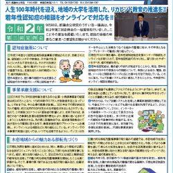 thumbnail of tsushin202010